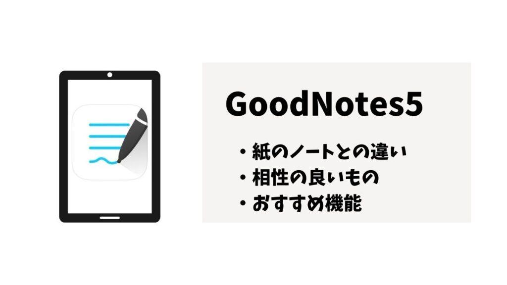 GoodNotes5(グッドノート)が勉強するのに最高なワケとおすすめ機能7選