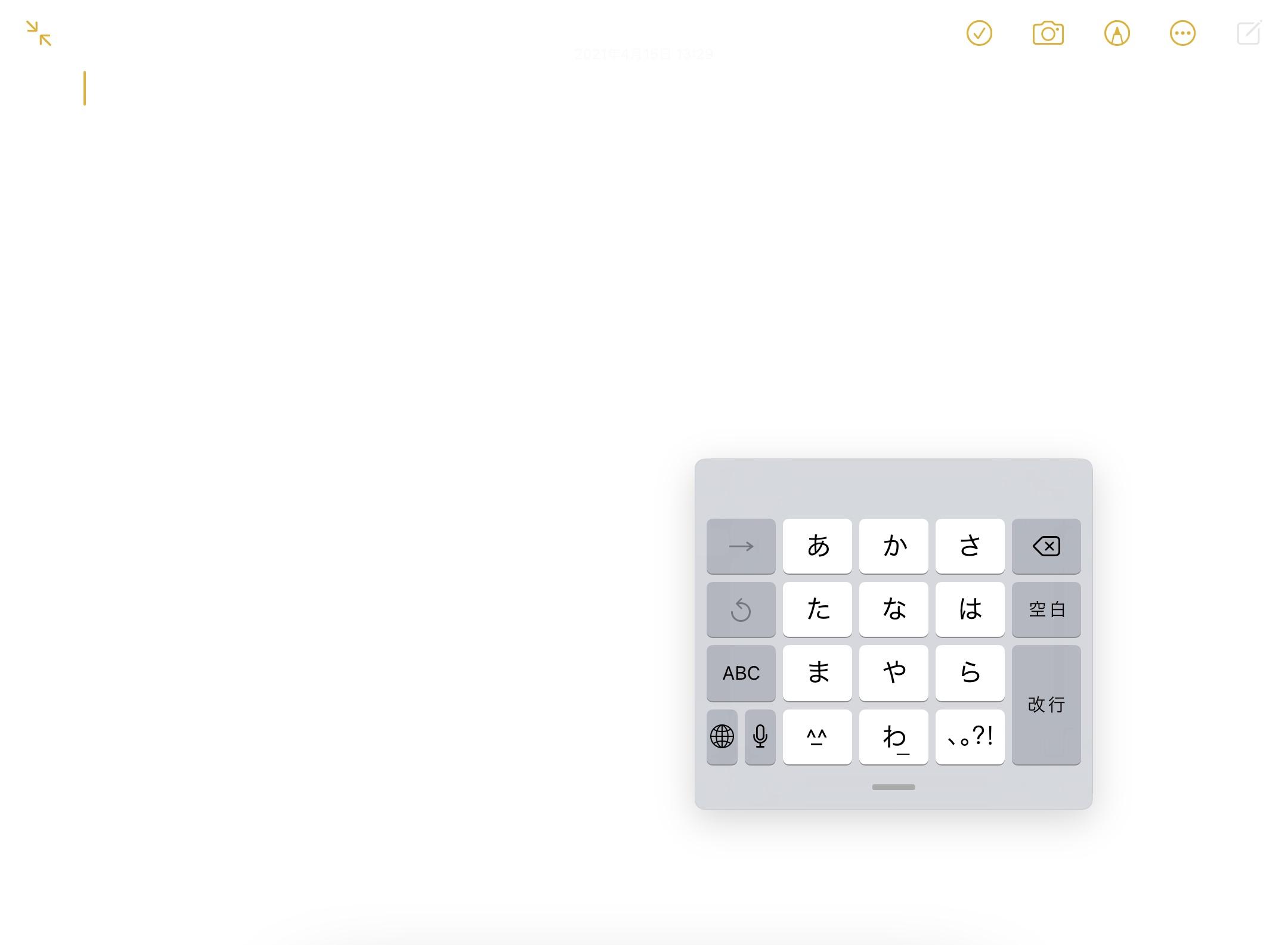iPadのメモ画面