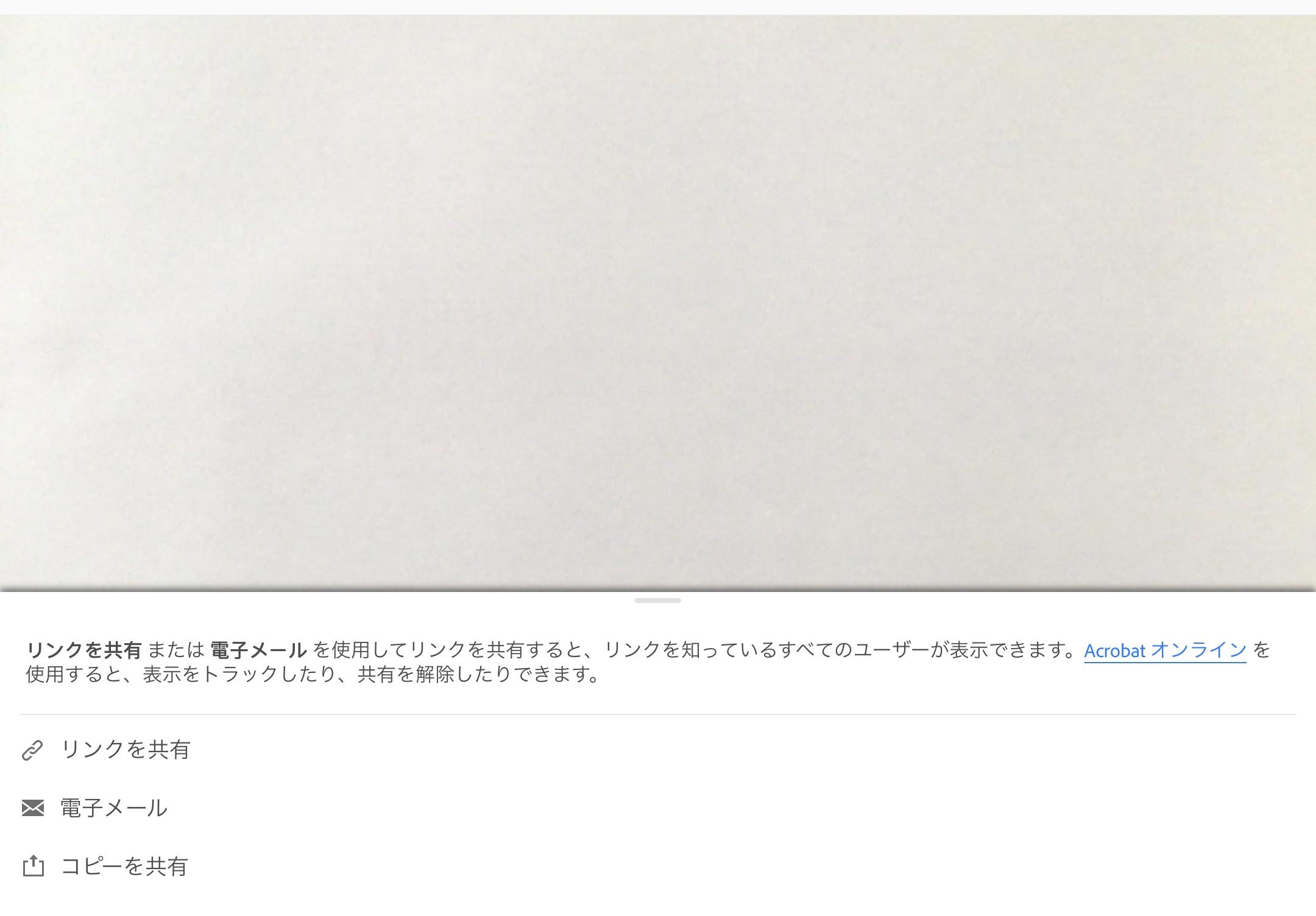 Adobe Scanのコピーを共有