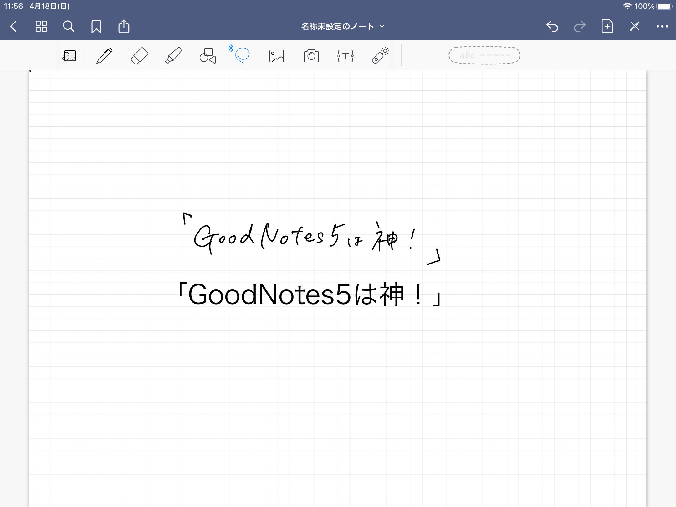 Goodnotes5のテキスト挿入