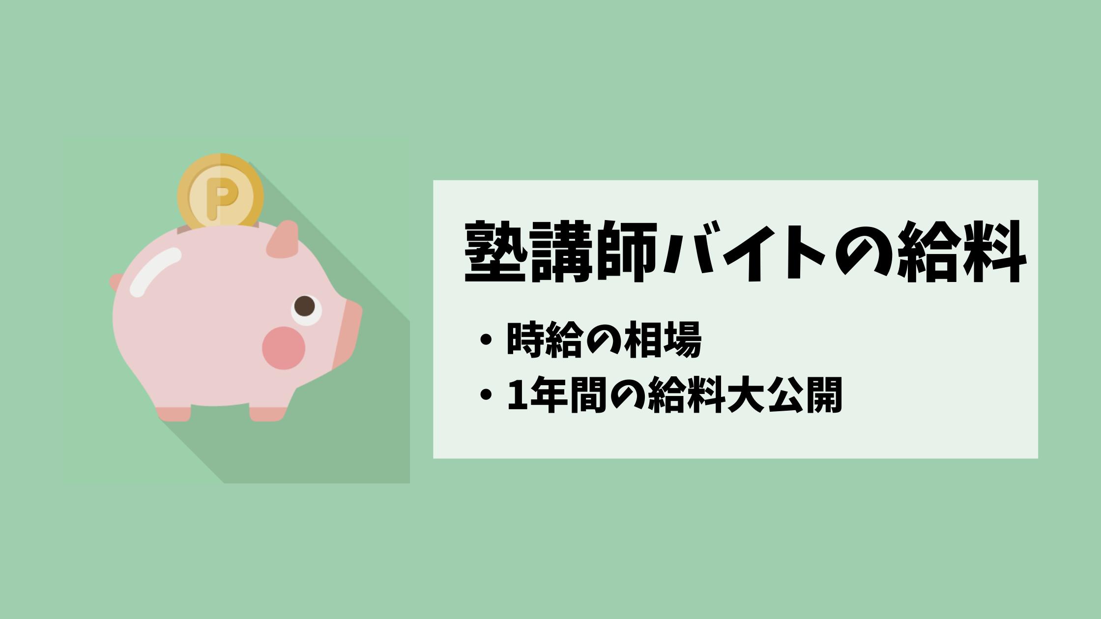 塾講師バイトの給料公開のアイキャッチ