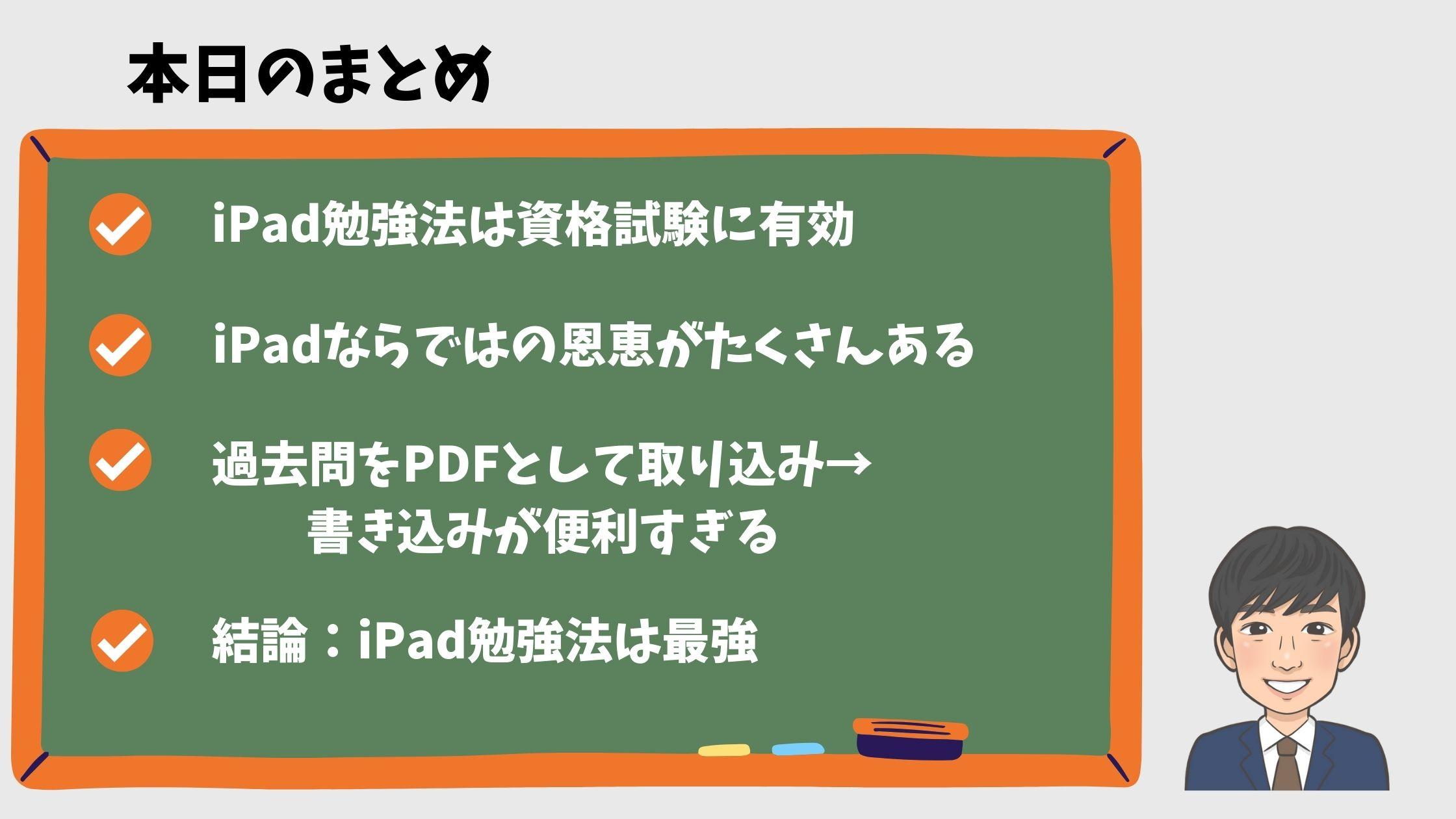 iPadでの資格勉強のまとめ