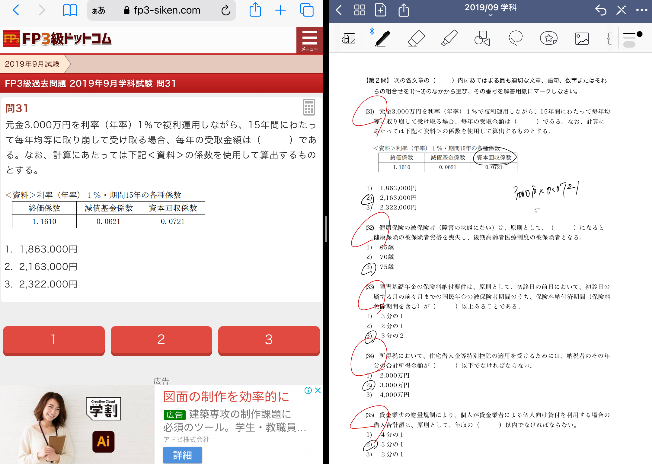 iPadで資格勉強をする際の画面例1