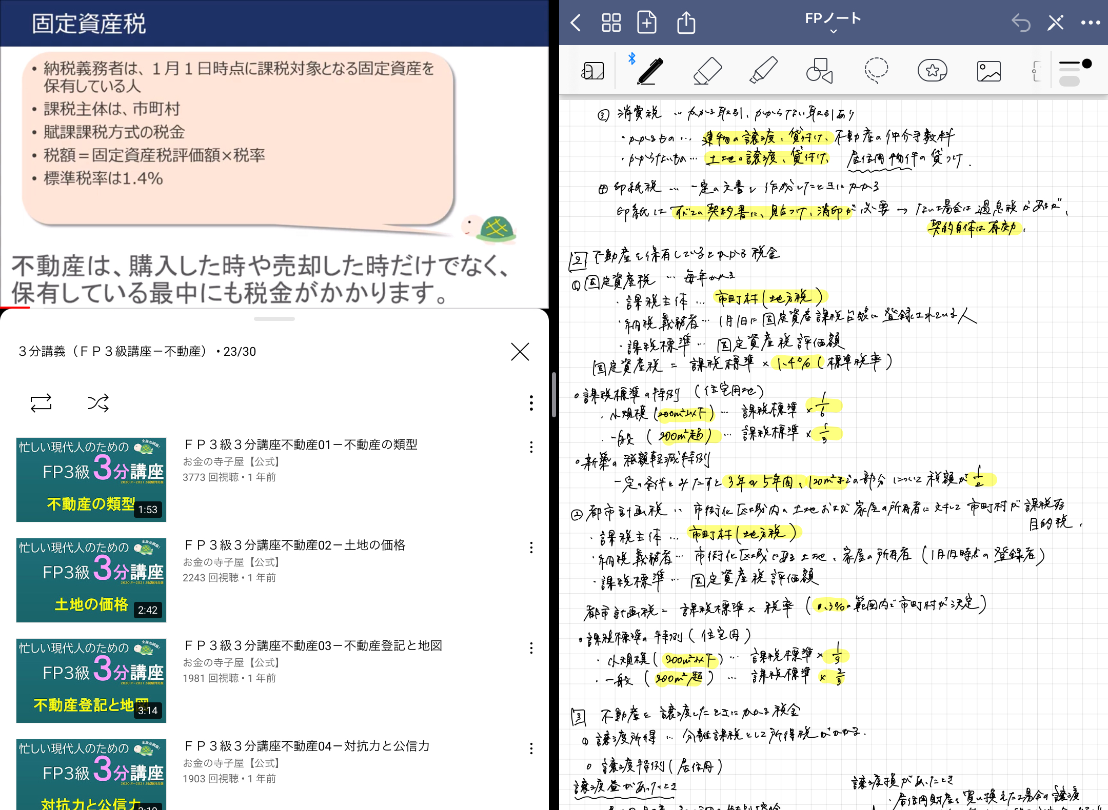 iPadで資格勉強する際の画面例2