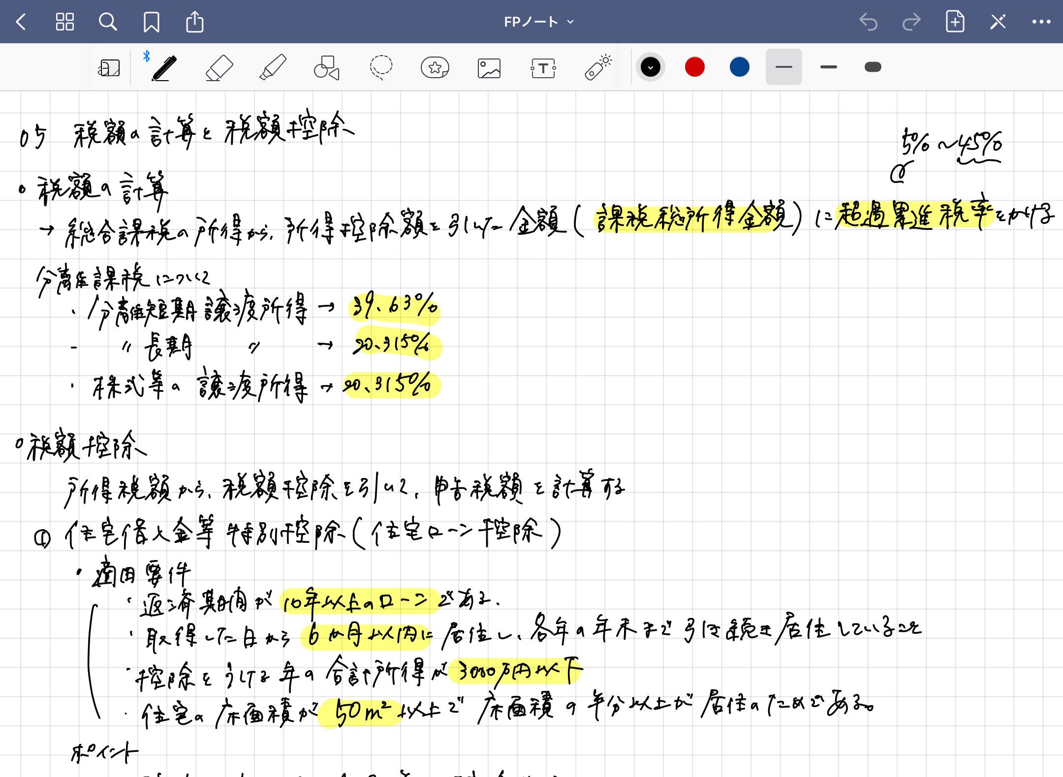 iPadで資格勉強をする際のノートの取り方
