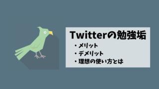 Twitterの勉強垢を使うメリットとデメリットのアイキャッチ