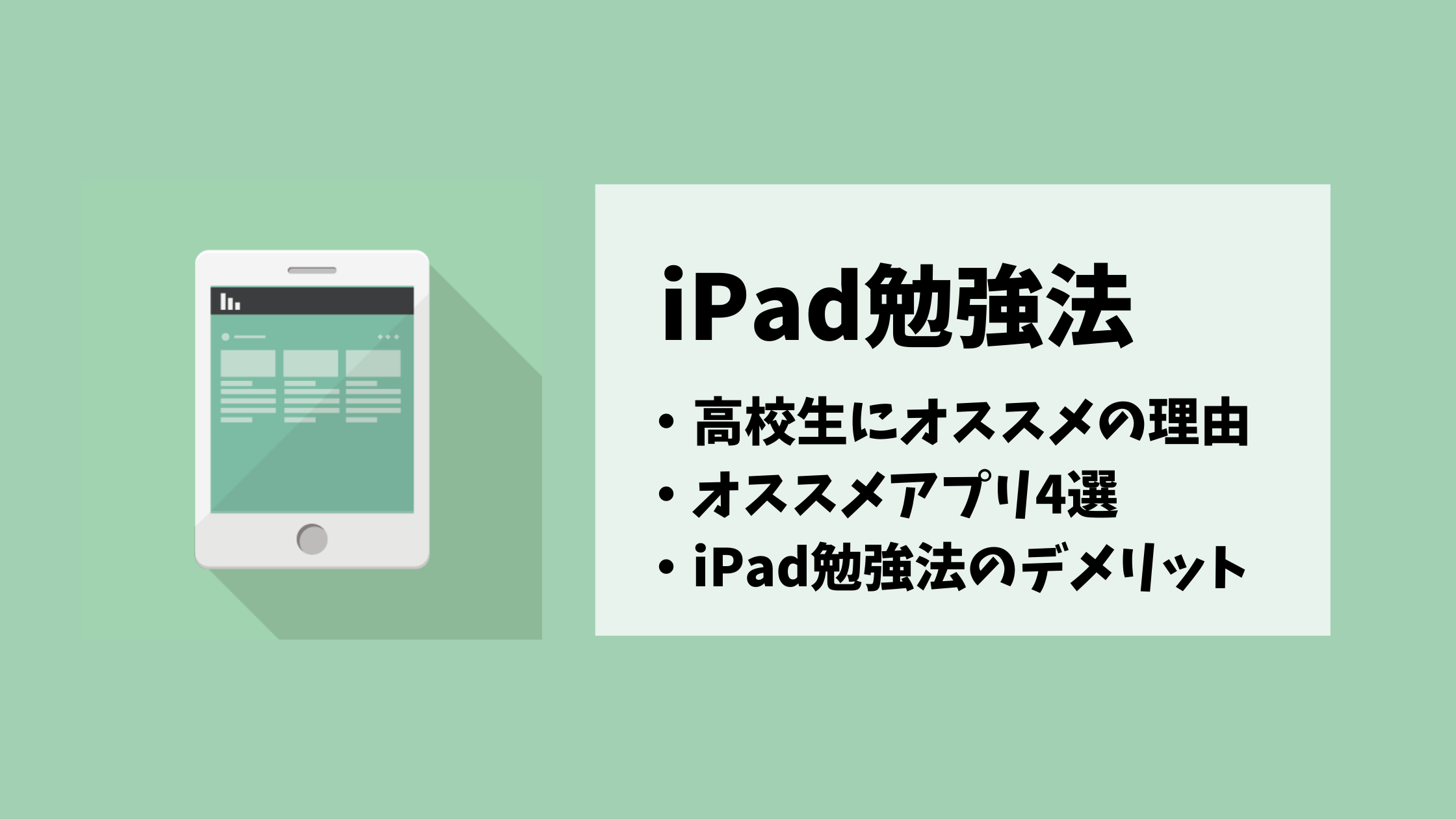 高校生のiPad勉強法のアイキャッチ