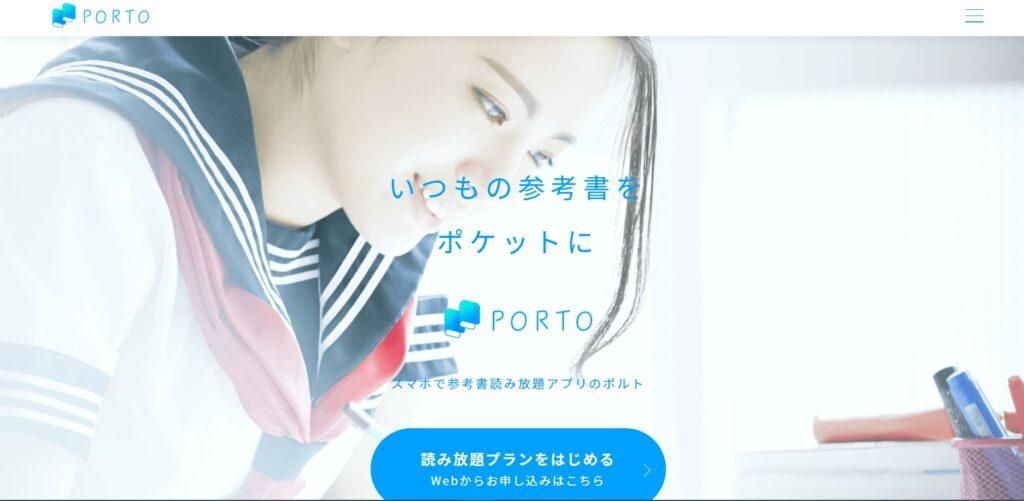 ポルト公式サイト