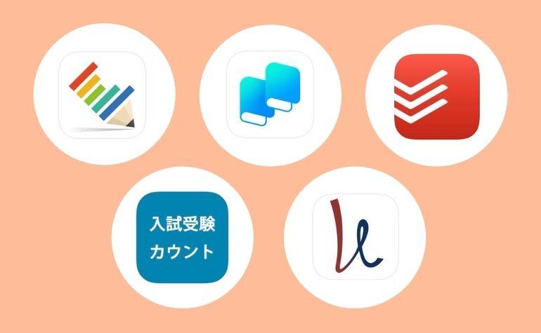 大学受験生におすすめの5つのアプリ