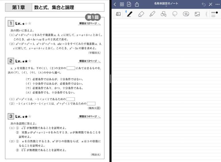 iPadを使ったノートとポルトの二画面表示