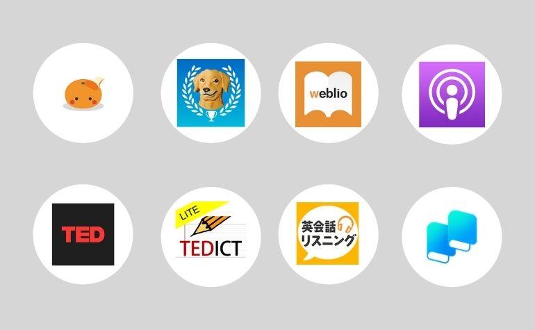 大学受験生におすすめの8つの英語アプリ