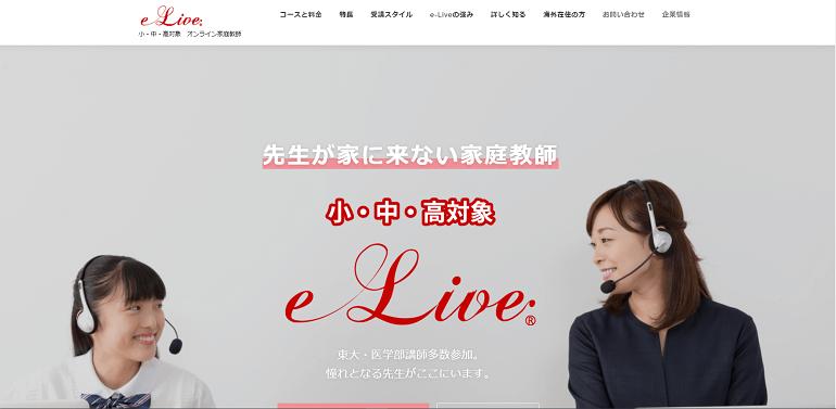 e-Liveの公式画像