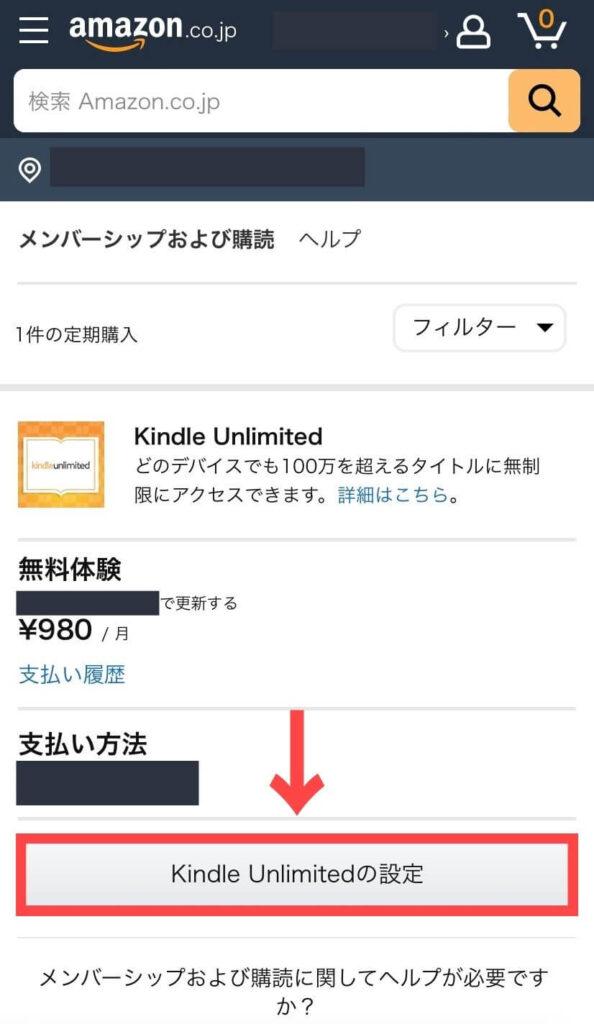 Kindle Unlimitedの設定の場所