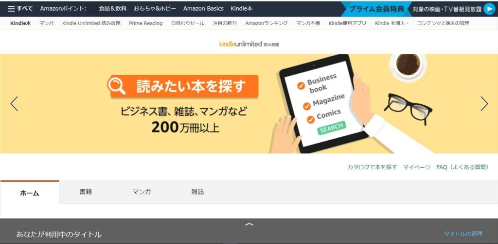 Kindle Unlimitedの公式サイト