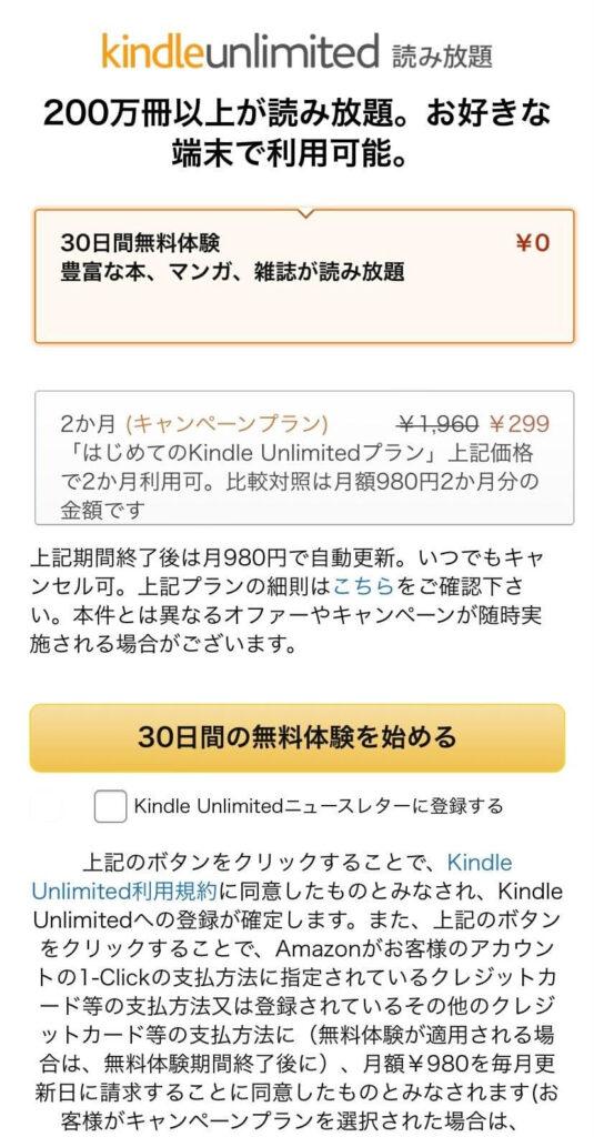 スマホでのKindle Unlimitedプラン選択