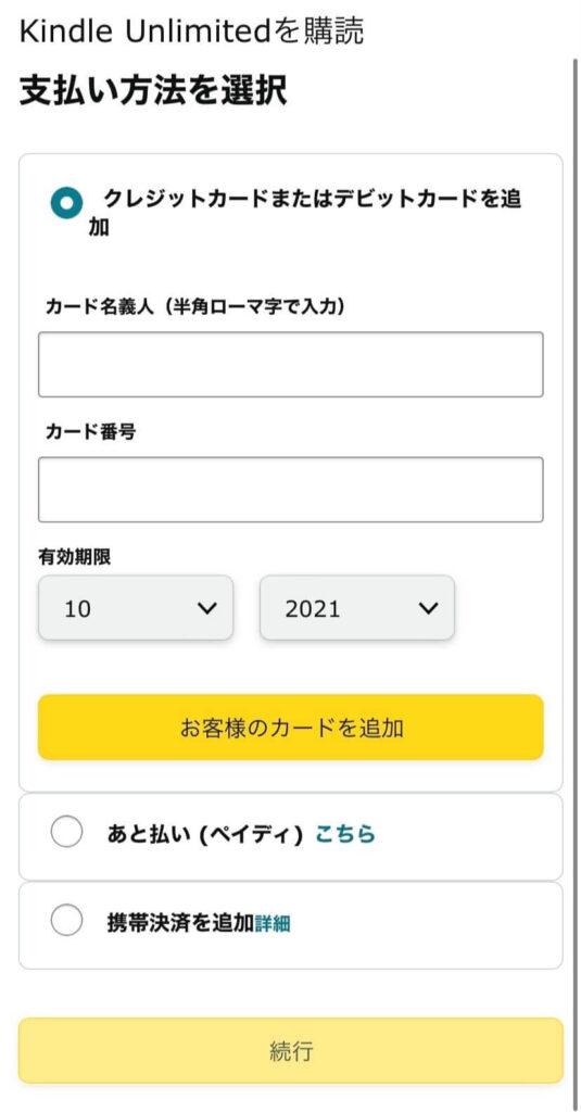 スマホでの支払い方法の選択画面