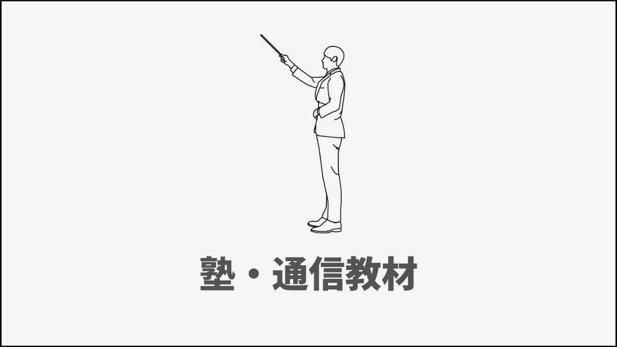塾・通信教材