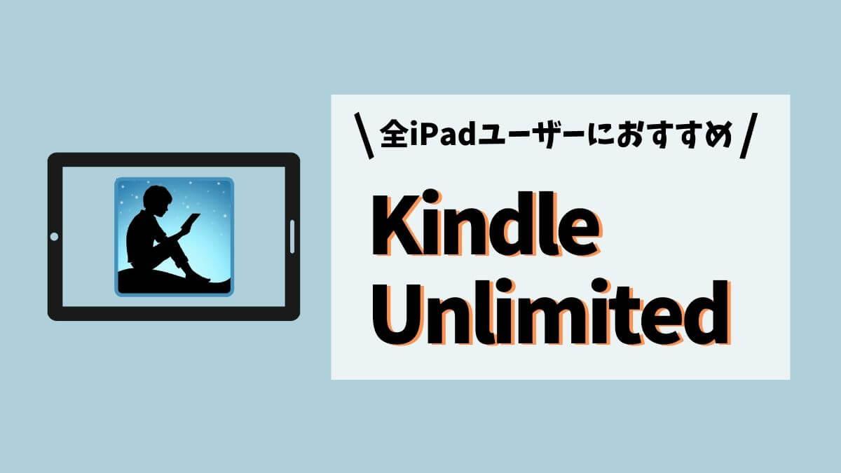 Kindle Unlimitedを使った勉強を全てのiPadユーザーにおすすめしたい【iPad勉強法】